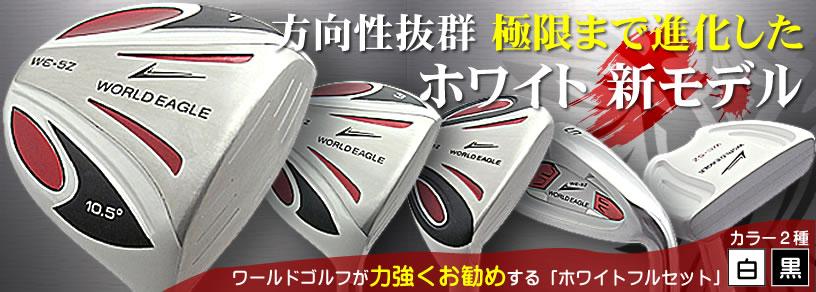 スタイリッシュなホワイトセット ワールドイーグル 5Z 11本クラブセット