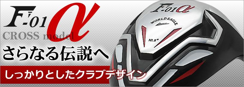 井戸木プロ推薦のF-01ドライバー