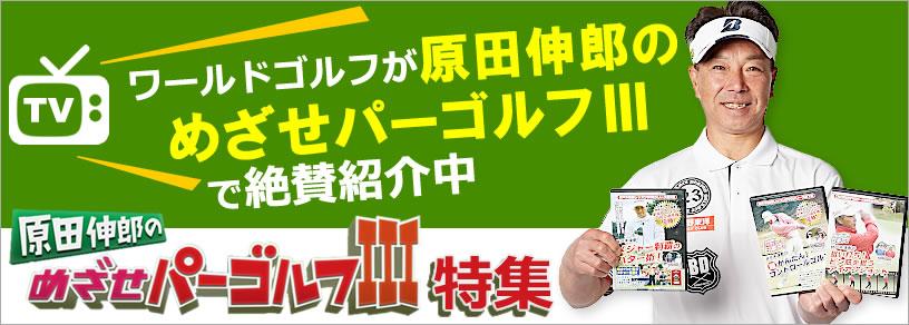 ワールドゴルフが原田伸郎のめざせパーゴルフ3で紹介されました!