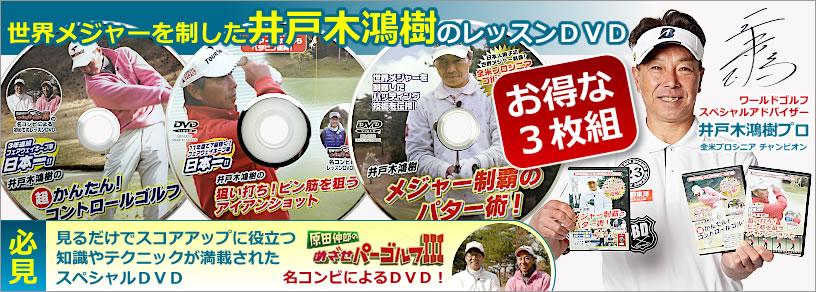 井戸木プロDVD 3枚組