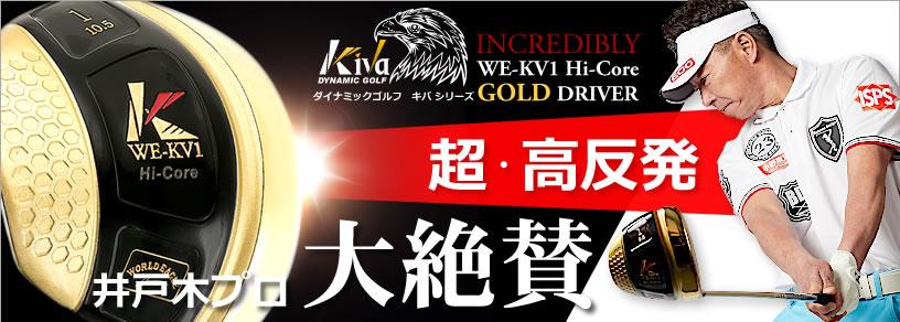 KIVA ゴールド ドライバー