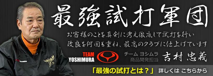 試打軍団 チームヨシムラ