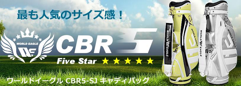 CBR5 キャディーバッグ