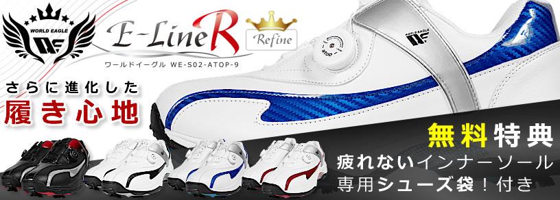 ダイヤル式スパイクシューズ E-LINE R