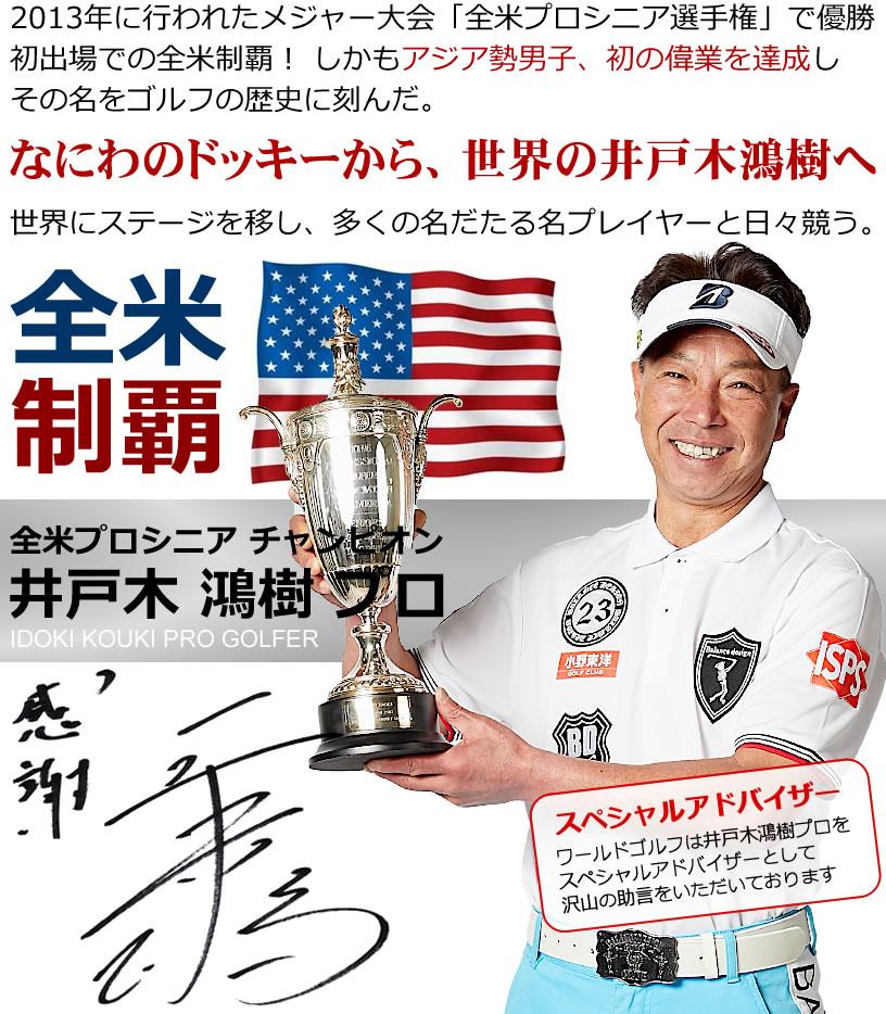 2013年に行われたメジャー大会「全米プロシニア選手権」で優勝。初出場での全米制覇! しかもアジア勢男子、初の偉業を達成しその名をゴルフの歴史に刻んだ。世界にステージを移し、多くの名だたる名プレイヤーと日々競う。