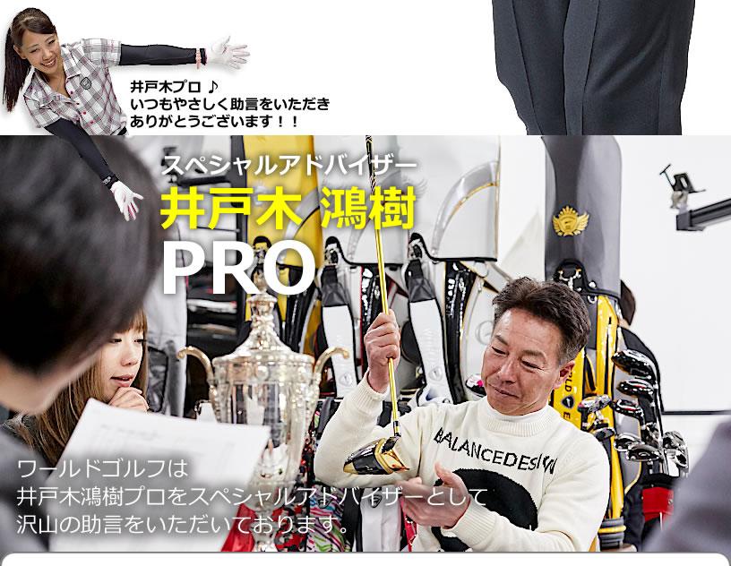 スペシャルアドバイザー! サンテレビ「原田伸郎のめざせパーゴルフ3」でおなじみの井戸木プロ。