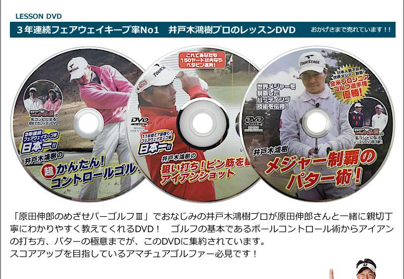 井戸木プロ出演「原田伸郎のめざせパーゴルフ3」でおなじみのメンバーによるレッスンDVD