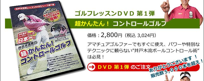 練習DVD第1弾。井戸木プロ出演「原田伸郎のめざせパーゴルフ3」でおなじみのメンバーによるレッスンDVD