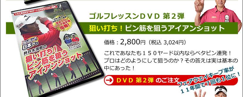 練習DVD第2弾。井戸木プロ出演「原田伸郎のめざせパーゴルフ3」でおなじみのメンバーによるレッスンDVD