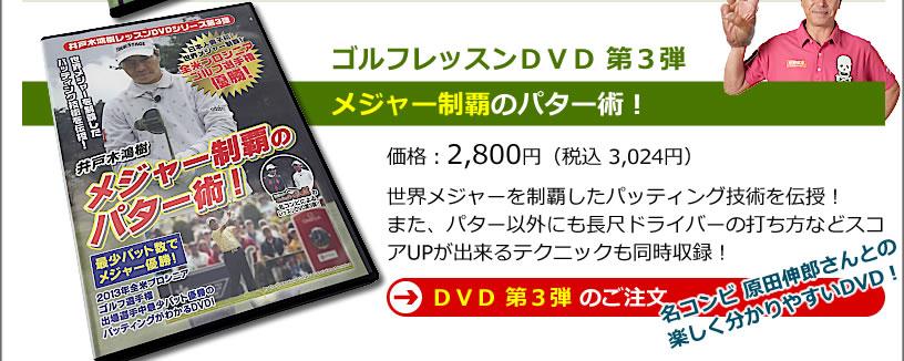 練習DVD第3弾。井戸木プロ出演「原田伸郎のめざせパーゴルフ3」でおなじみのメンバーによるレッスンDVD