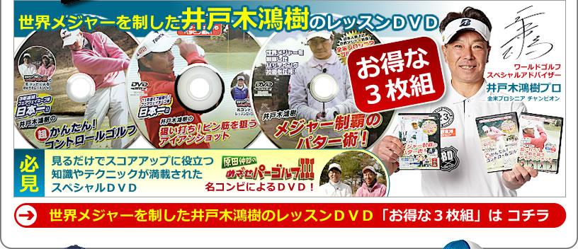 練習DVD3本セット。井戸木プロ出演「原田伸郎のめざせパーゴルフ3」でおなじみのメンバーによるレッスンDVD